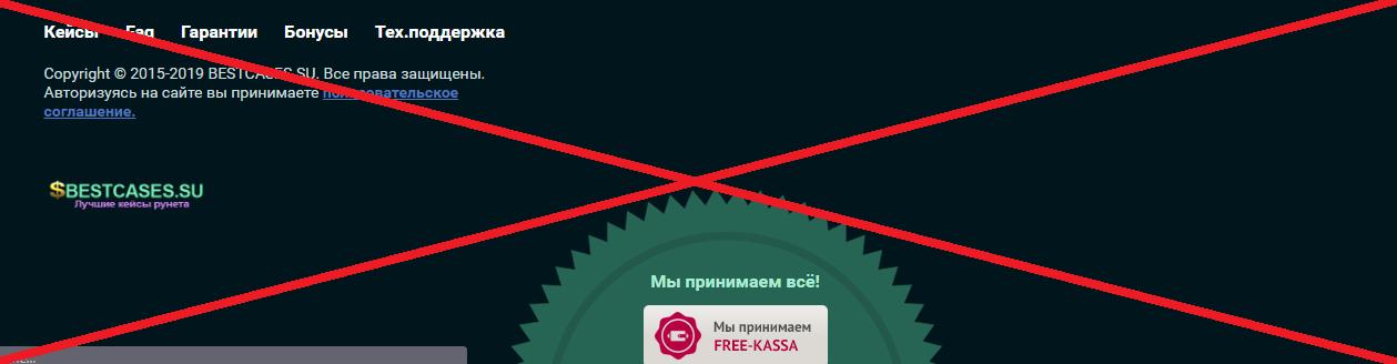 BestCases - денежные кейсы BestCases.su