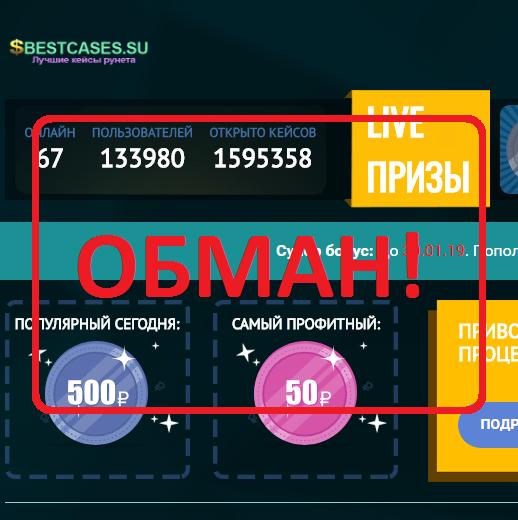 BestCases — денежные кейсы BestCases.su