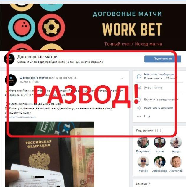 Bet Work — договорные матчи