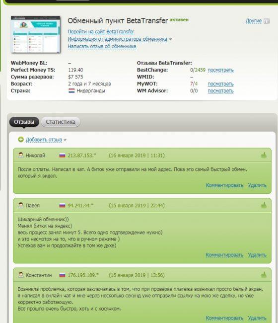 Обменник betatransfer.net - отзывы