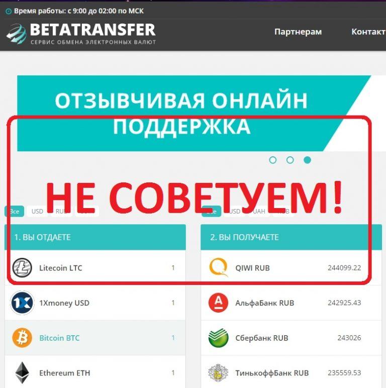 Обменник betatransfer.net — отзывы