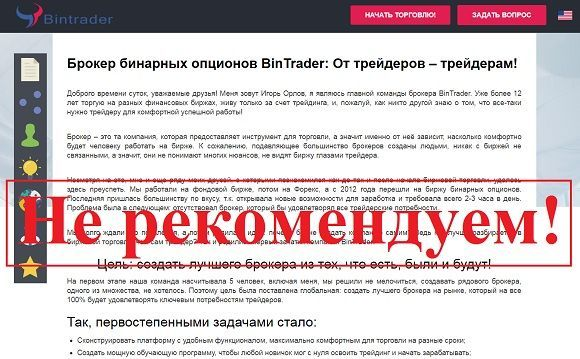 BinTrader (Бин Трейдер) – бинарные опционы bintrader.com, отзывы