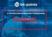 Bit Points — финансовые услуги от bit-points.io отзывы