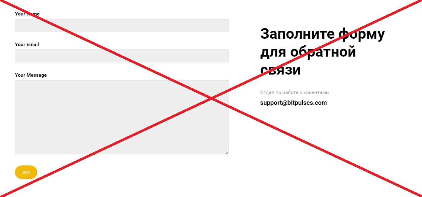BitPulses - отзывы о компании bitpulses.com