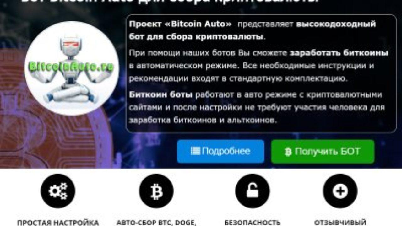 Бот для получения биткоина торговля на форекс онлайн видео