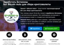 Bitcoin Auto — бот для сбора биткоинов bitcoinauto.ru