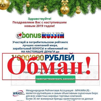 Bonus Russia – отзывы