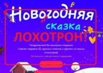 BonuseUp — Андрей Громов и Ваша Новогодняя Сказка