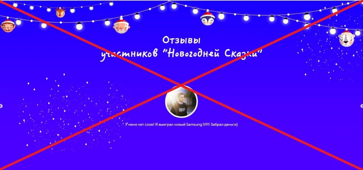BonuseUp - Андрей Громов и Ваша Новогодняя Сказка