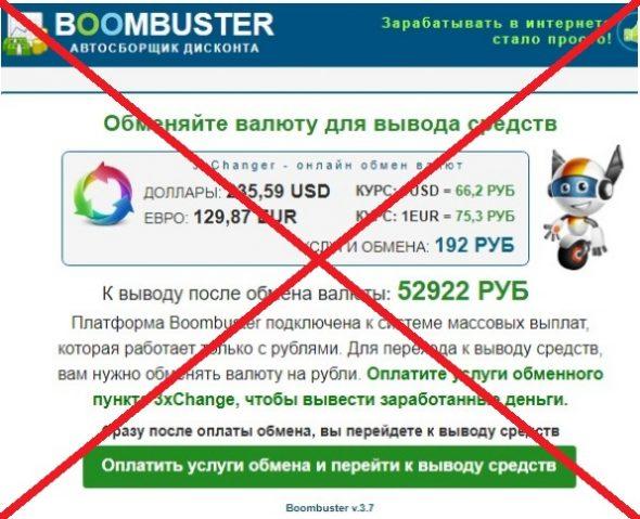 Boombuster - автосборщик дисконта, отзывы