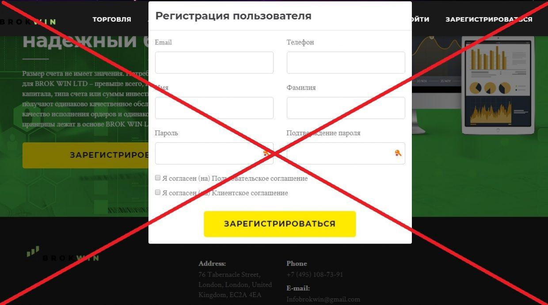Brok Win - отзывы и обзор брокера brokwin.com