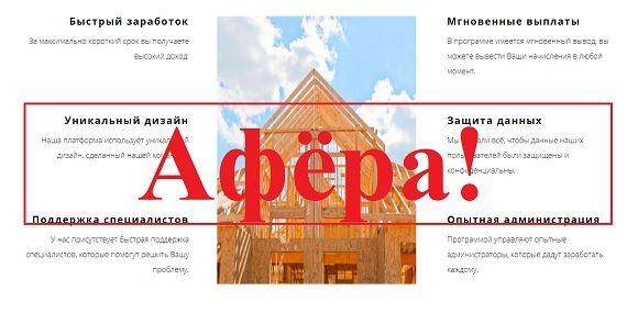 Building capital - дачное строительство с building-capital.com отзывы