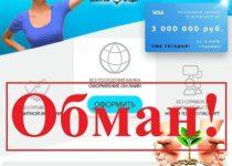 Быстрый Кредит – отзывы и обзор bystrij-kredit.ru