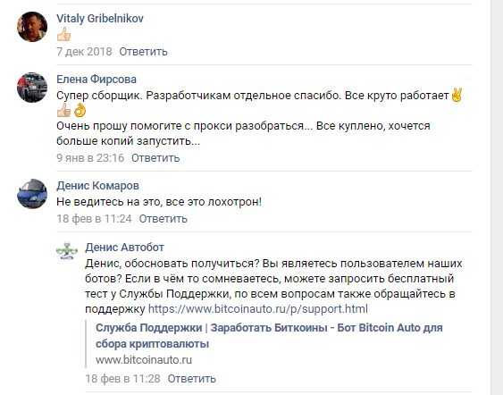 Bitcoin Auto - бот для сбора биткоинов bitcoinauto.ru