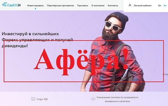 Capex24 (capex24.com) – обзор и отзывы о проекте