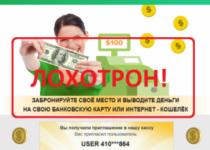 Cash Boxs — отзывы, Касса Взаимопомощи