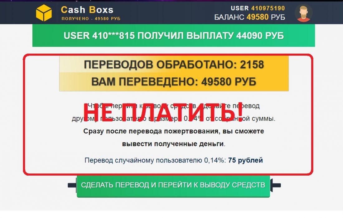 Cash Boxs - отзывы, Касса Взаимопомощи