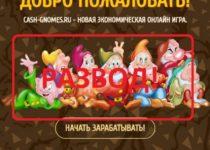Cash Gnomes — отзывы и обзор игры