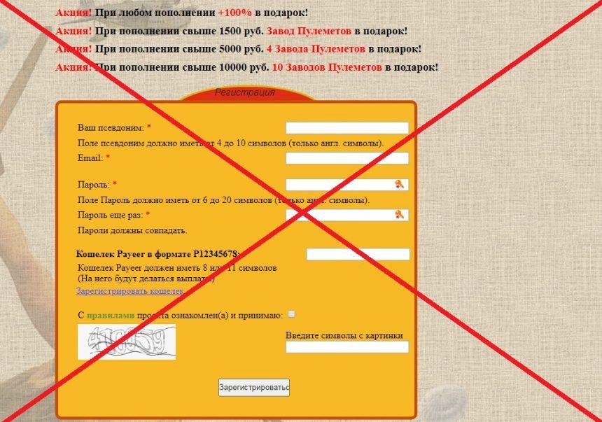 Cccp-farms.ru - отзывы, игра с выводом денег