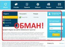 Changemoney24 — отзывы и обзор обменника changemoney24.ru