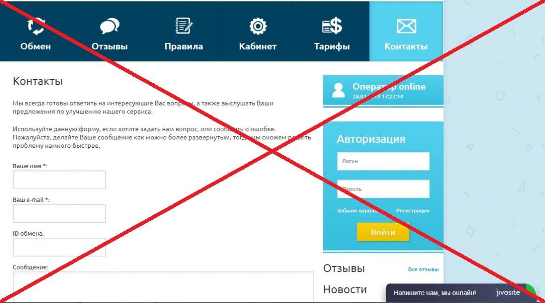 Changemoney24 - отзывы и обзор обменника changemoney24.ru