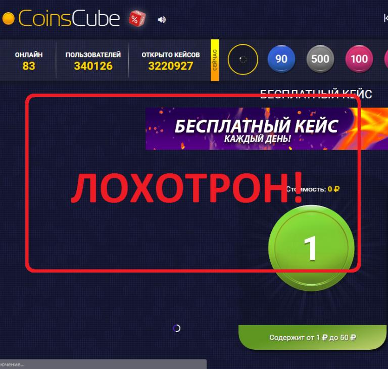 CoinsCube — кейсы с деньгами