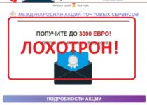 Компания Control Service — акция Счастливый E-mail