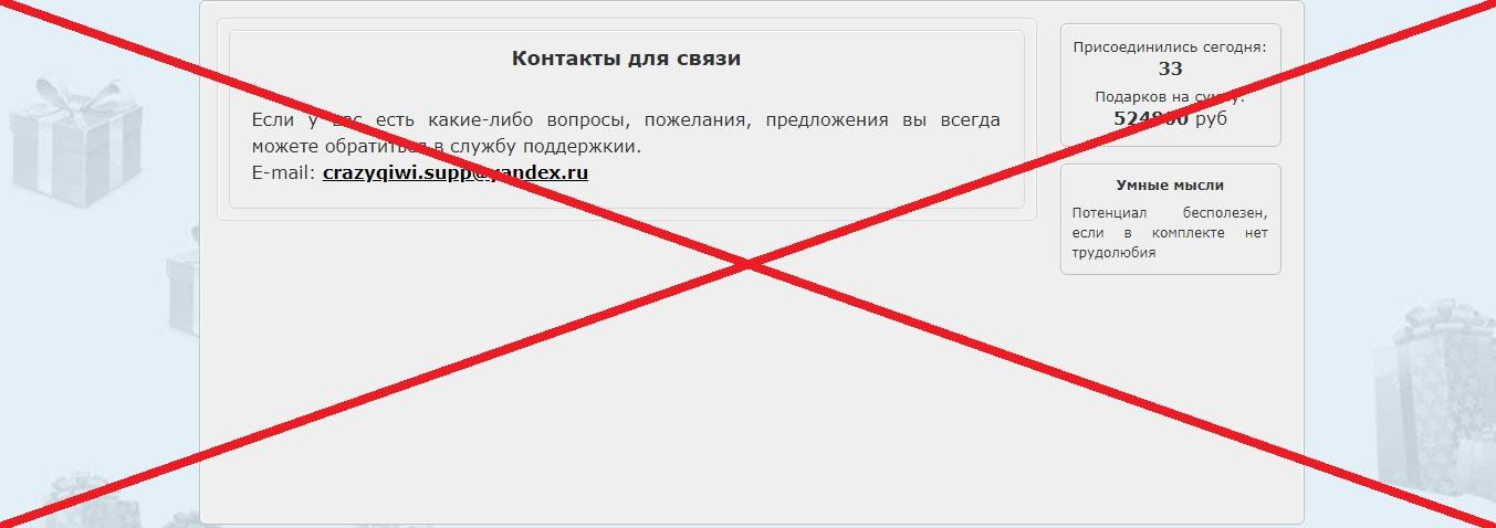 Crazy QIWI - матрица crazyqiwi.ru, отзывы