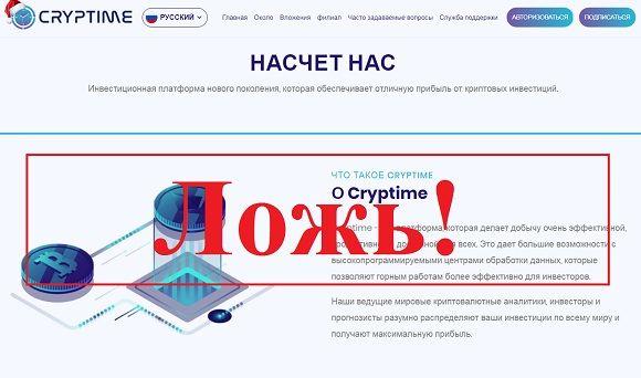 Cryptime – работа с cryptime.io, отзывы
