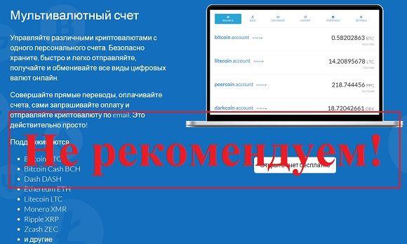 Cryptonator (Криптонатор) - криптовалютный кошелек Cryptonator.com