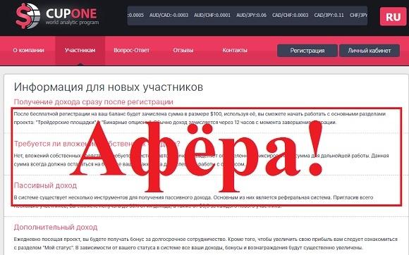 CupOne – отзывы о партнерской программе cupone.net
