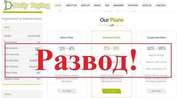 Daily Paying – отзывы и обзор dailypaying.com