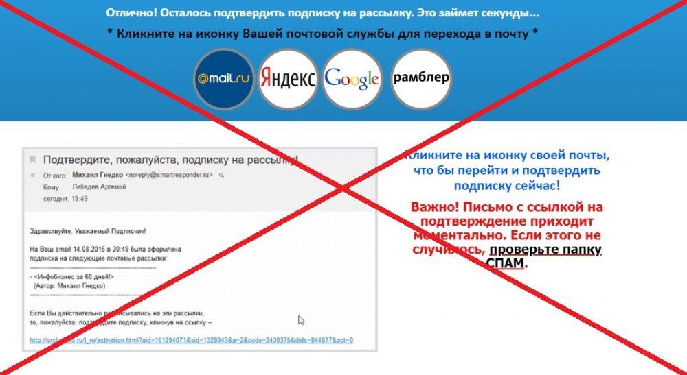 Денежная Машина Онлайн - Михаил Гнедко отзывы и его курс