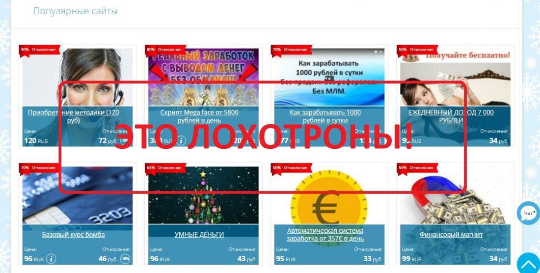 E-pay.club - отзывы о сервисе приёма платежей