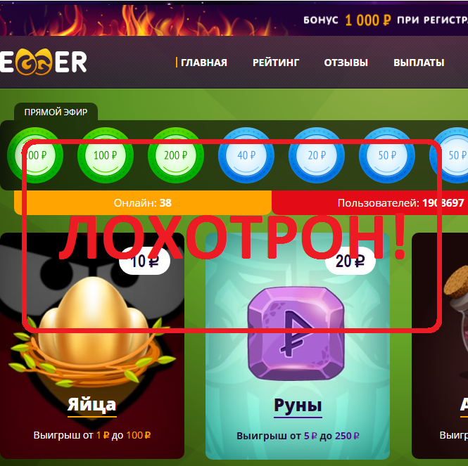 Egger — кейсы с деньгами