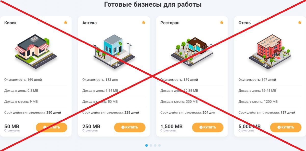 EmpireBuild - инвестиции от empirebuild.ru, отзывы