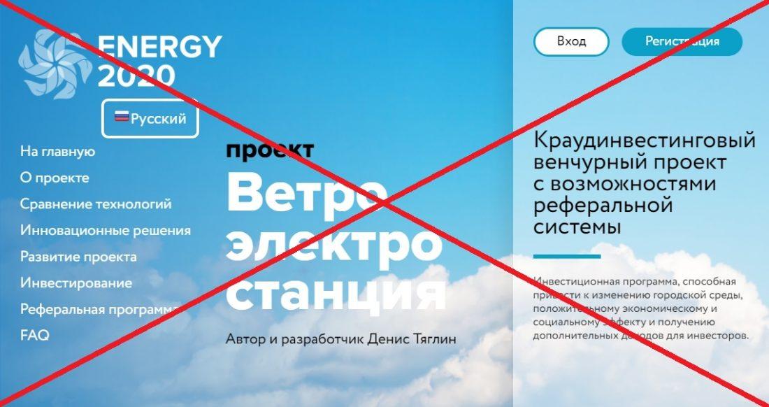 Энергия 2020 (denistiaglin.com) - отзывы о проекте Energy 2020