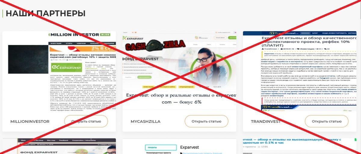 Фонд Exparvest - обзор и отзывы exparvest.com
