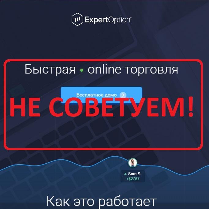 ExpertOption — отзывы о быстрой торговли