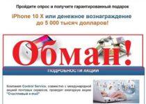 Ежегодная акция от почтовых сервисов стран СНГ 2019