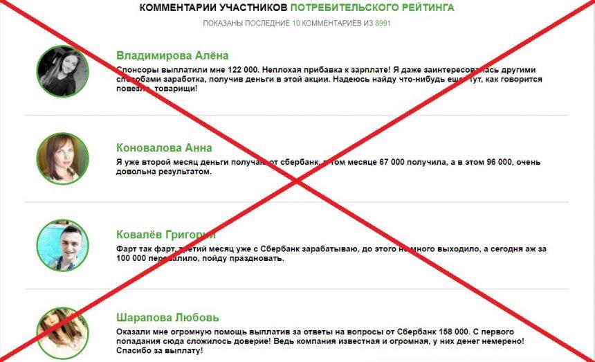 Ежемесячный мотивированный опрос граждан ПАО Сбербанк