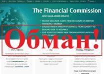 Financial Commission – отзывы и обзор financialcommission.org