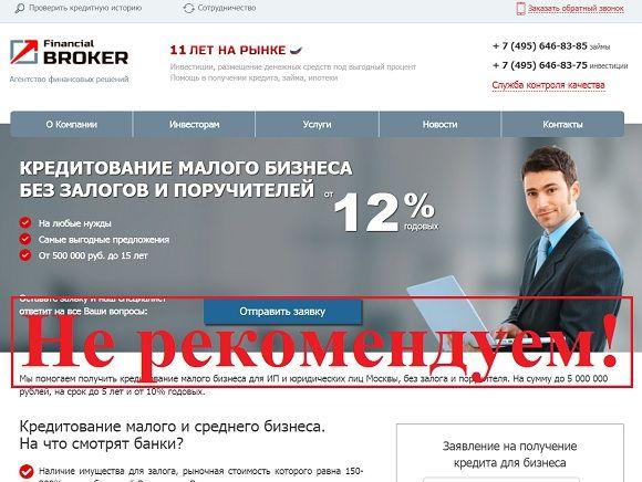 Финансовый БрокерЪ – пирамида finbroc.ru отзывы