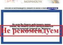 Формула Легкой Наличности от Михаила Гнедко — отзывы и обзор