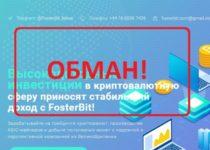 Fosterbit — отзывы и обзор fosterbit.com