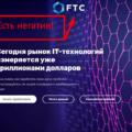 Future Technologies Company - реальные и честные отзывы о ftc.vin