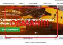 Брокер FxPro — торговля на рынке forex с ФхПро