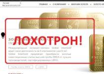 Global InterGold — инвестиции в золото с globalintergold.com