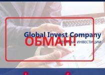 Global Invest Company — отзывы о мошенниках globalinvestcompany.ru