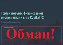 Go Capital Fx – финансовые инструменты gocapitalfx.com отзывы